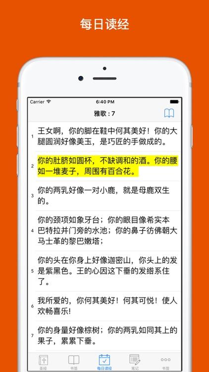 圣经 ( Chinese Bible )