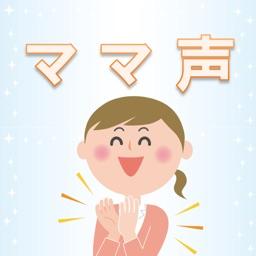 パパ育児応援アプリ「ママ声」有料版