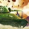 世界大战前线:坦克争霸战