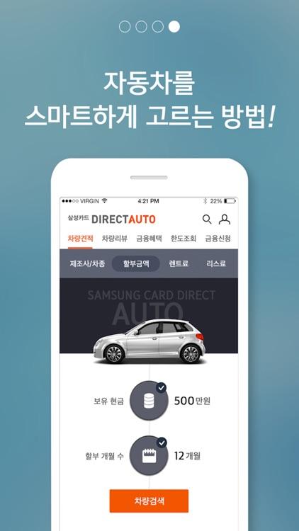 삼성카드 다이렉트 오토 screenshot-3