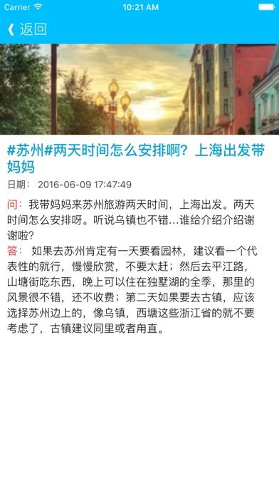 苏州哪好玩口袋导游神器 - 江南水乡水墨画 古典姑苏名城苏州的旅行笔记 screenshot three