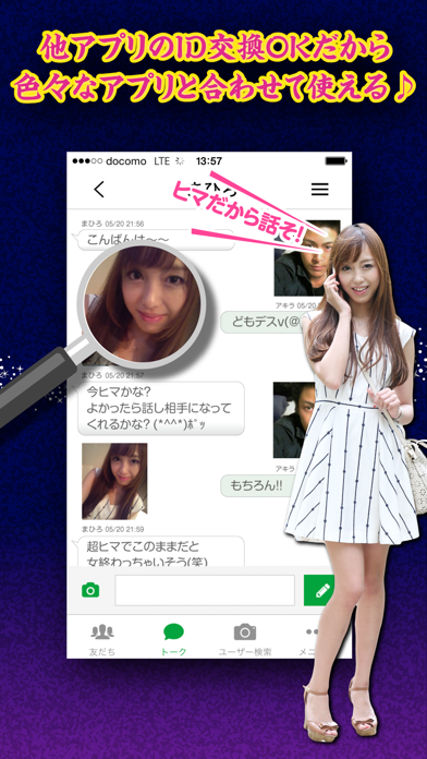 出会い系「大人チャットアプリ」でひまチャットマッチング screenshot four