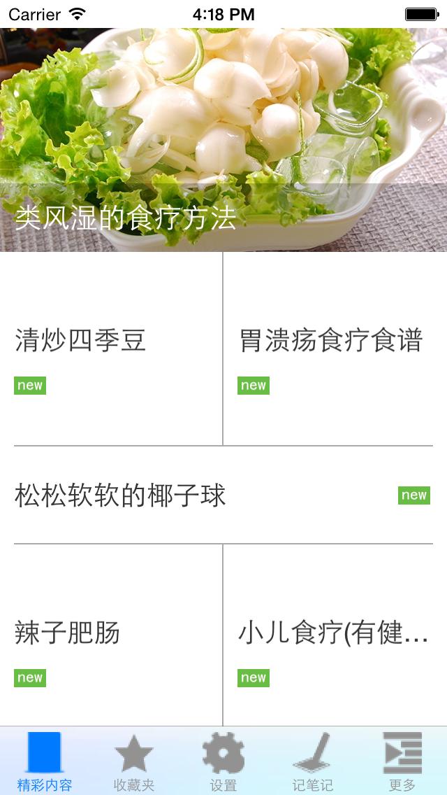 Screenshot #3 pour 简易家常菜谱