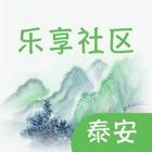 乐享生活-泰安 icon