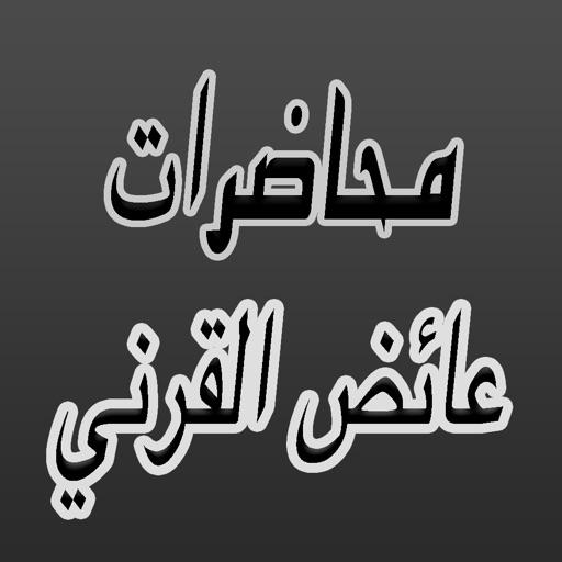 GreatApp for Aid al-Qarni - محاضرات عائض القرني