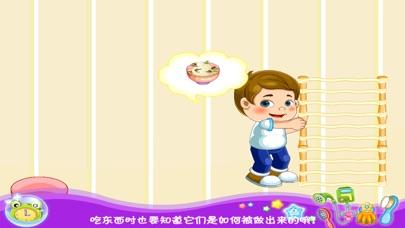 大头儿子吃饭好习惯-智慧谷 儿童饮食早教游戏(启蒙益智游戏) screenshot four