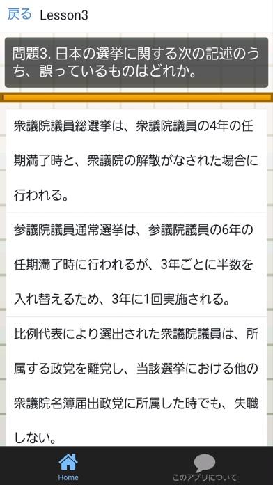 警察官【高卒・短大卒】試験対策 警官×事件×事故×犯罪のプロのスクリーンショット2