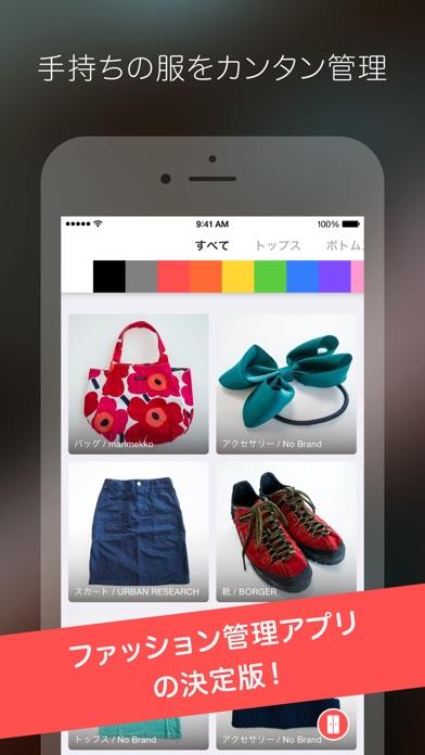 ファッション管理アプリ カラクロ - コーディネートや服の整理がラクラク!のスクリーンショット1