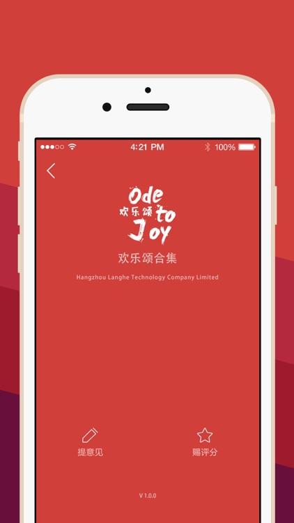 欢乐颂合集—刘涛、蒋欣等主演电视剧同名原著 screenshot-4