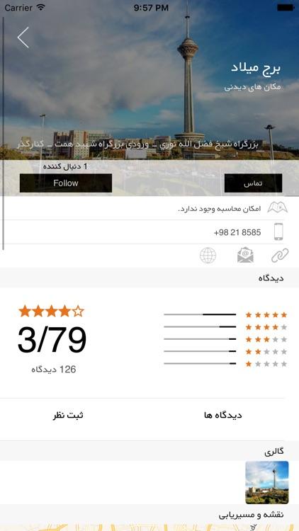 Rahnama GB - راهنما جیبی screenshot-3
