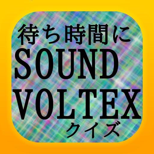 待ち時間にfor SOUND VOLTEXクイズ