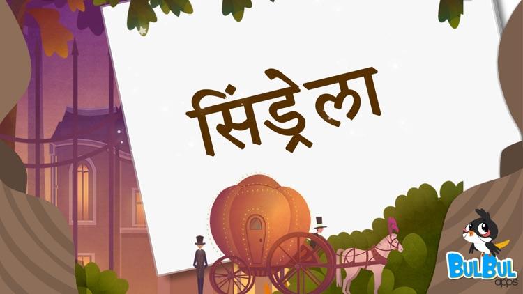Cinderella - Hindi Fairytale by BulBul Inc