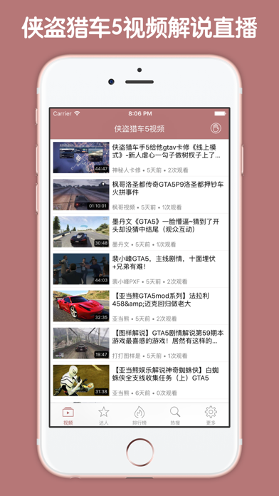 视频直播盒子 For 侠盗猎车5 Screenshot on iOS