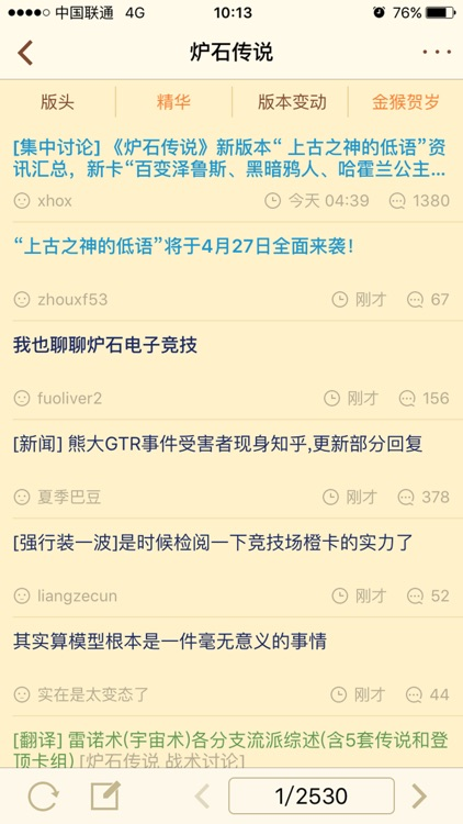 NGA玩家社区 for 炉石传说 screenshot-3