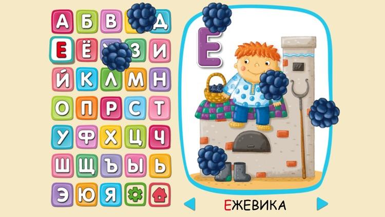 Сказочная азбука для малышей. Учимся читать и писать screenshot-0