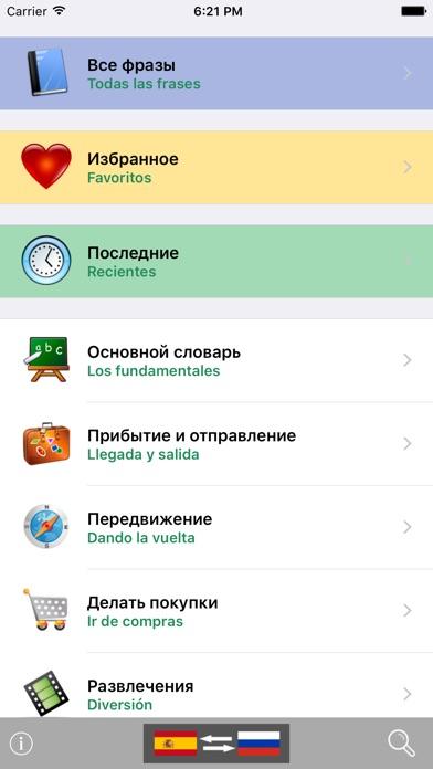 Русско / Испанский говорящий разговорник словарь - Multiphrasebook Скриншоты3