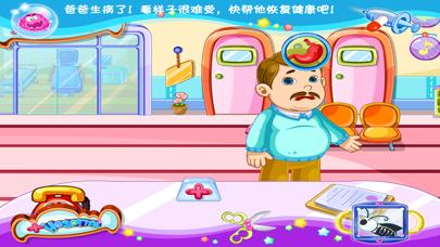 小魔仙手术探秘-智慧谷 儿童科学知识启蒙早教游戏(认知益智游戏) screenshot three