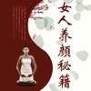 漂亮 女人 秘密手冊(13本簡繁)