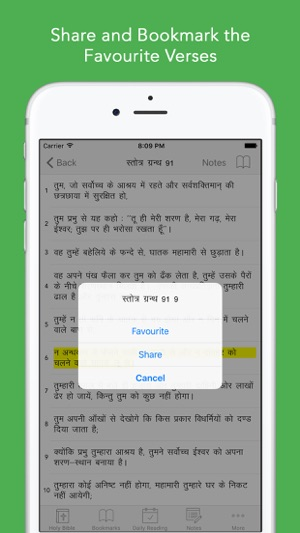 Hindi Bible: Easy to use bible app in hindi for daily christian