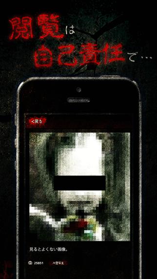 【閲覧注意】絶対に見てはいけない恐怖画像・心霊写真の画像特集アプリのおすすめ画像4