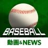 プロ野球最新速報-野球に関するニュースが一目でわかるアプリ