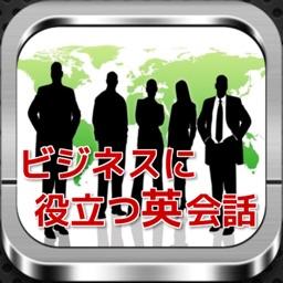 Telecharger ビジネスに役立つ英会話 英語リスニング聞き流し まとめ無料 Pour Iphone Sur L App Store Education