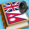 English Nepal best dictionary translate - iPhoneアプリ