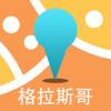 格拉斯哥中文离线地图-英国离线旅游地图支持步行自行车模式