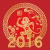 十二生肖猴年运程2016年解析 - 最精准八字算命风水罗盘 & 本命年运势预测 Reviews