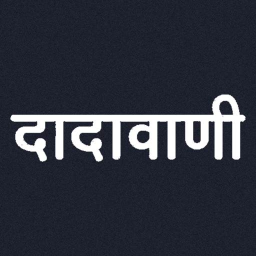 Dadavani Hindi