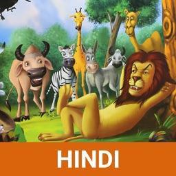 Panchtantra ki Kahaniya - Stories