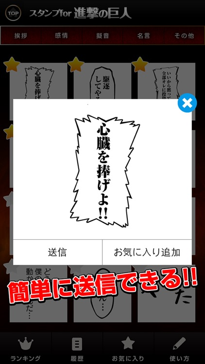 Stamp For 進撃の巨人 screenshot-3