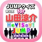 JUMPクイズ for 山田涼介 icon