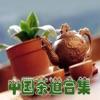 中國茶道合集[8本簡繁體] - iPhoneアプリ