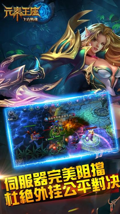 元素王座 screenshot-1