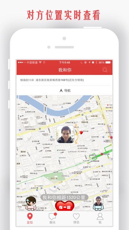 我和你-情侣手机定位找人必备:导航查找追踪家人好友位置
