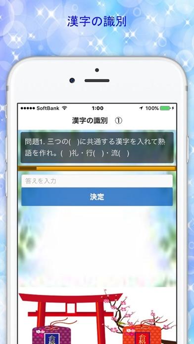 漢字検定4級中学生レベル無料アプリスクリーンショット2
