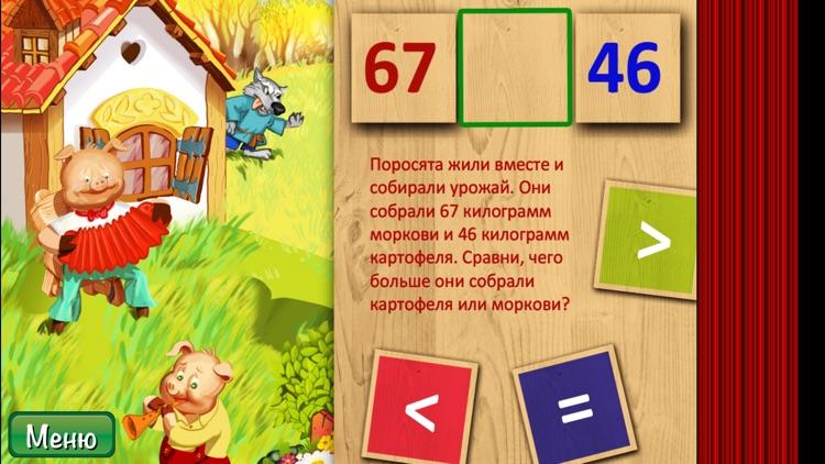 Математика для детей - Три поросенка screenshot-3