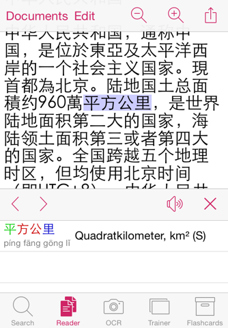 KTdict+ C-D (Chinese-German dictionary with flashcard trainer) screenshot 3