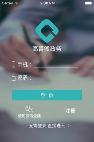 高青智慧微政务 - náhled