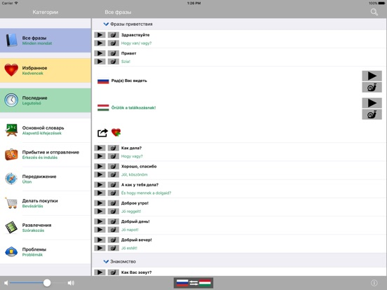 Русско / Венгерский говорящий разговорник словарь - Multiphrasebook Скриншоты7