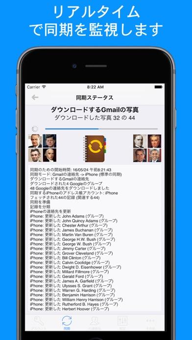 Google Gmail用コンタクト・シンクのスクリーンショット4