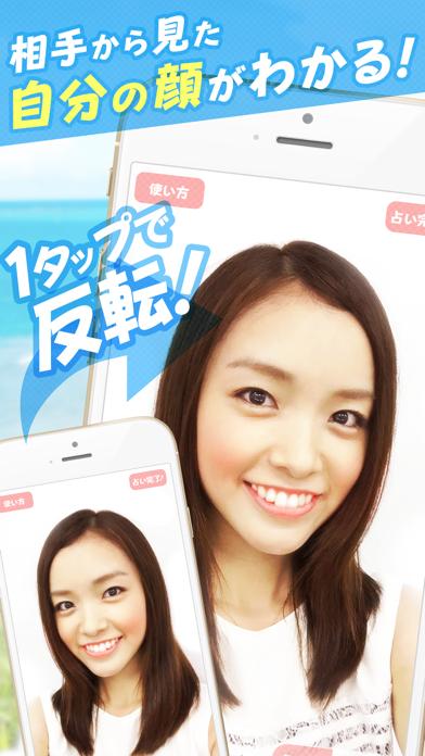 どこでもミラー 300万人愛用 便利な鏡アプリ ScreenShot1