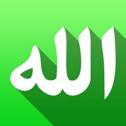 99 Names of Allah (God)