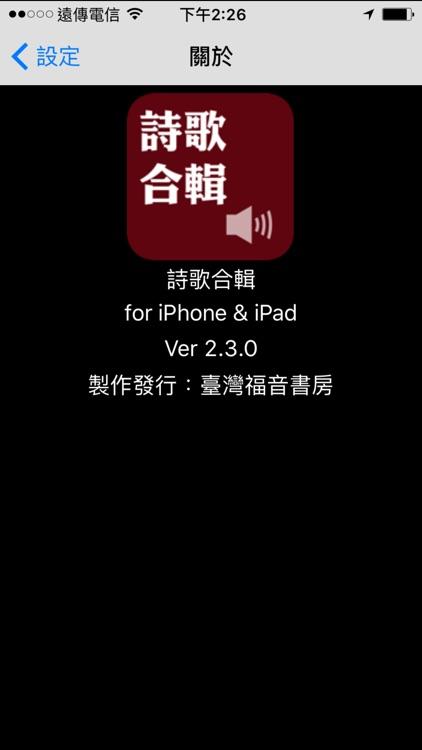 詩歌合輯(有聲APP) screenshot-4
