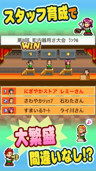 夢おこし商店街 screenshot1