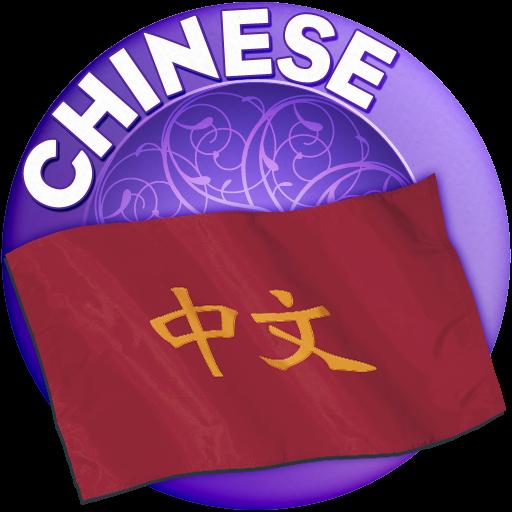 Speak & Learn Chinese