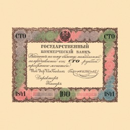 Russian Paper Money