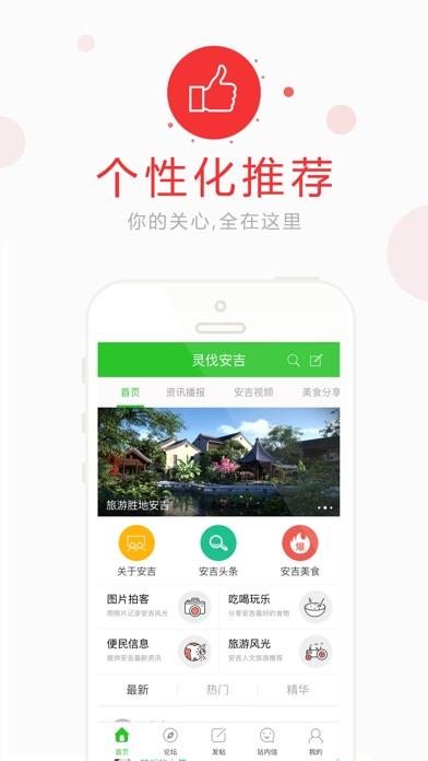 灵伐安吉 screenshot1