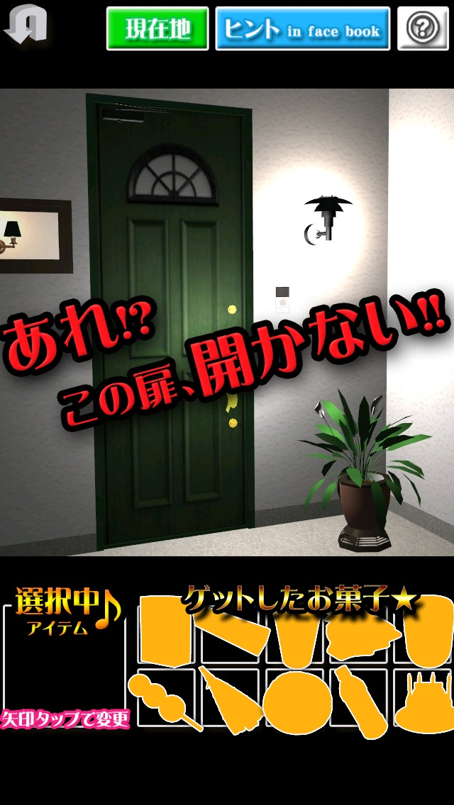 脱出ゲーム-ハロウィンの家宅捜索紹介画像2